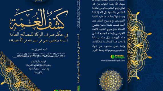 Kitab Kasyful Ghummah  (كشف الغمة ) Karya Buya Yahya